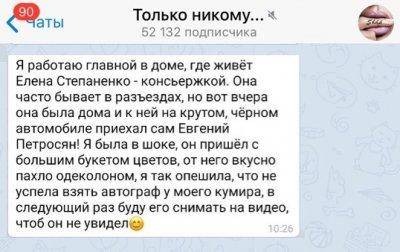 «Вернулся в родную гавань»: Петросяна вновь заметили со Степаненко