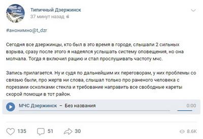 """""""Вокруг разбросаны мины"""": переговоры спасателей после взрывов в Дзержинске попали в Сеть"""