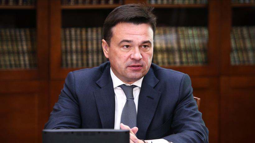 Воробьев провел совещание с зампредами