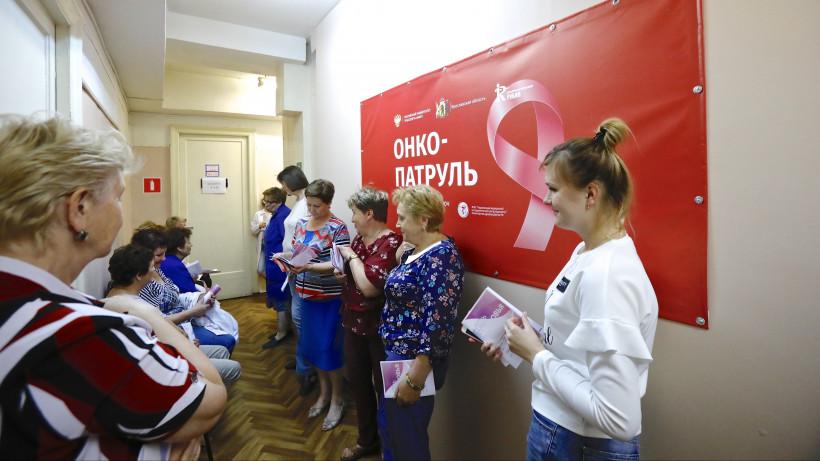 Всероссийская акция «Онкопатруль» впервые прошла в Подмосковье