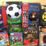 Выставка «Футбольная пора»