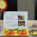 Выставка-хобби «Калейдоскоп увлечений»