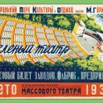 Выставка советских плакатов 30–50-х годов прошлого века проходит в РГБ