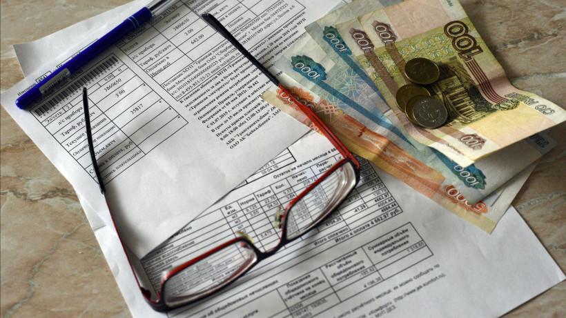 Деньги и счет на оплату коммунальных услуг