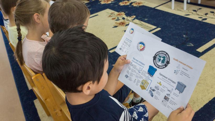 Занятия по раздельному сбору мусора планируют проводить в детсадах и вузах Подмосковья