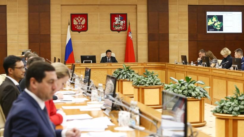 Андрей Воробьев провел расширенное заседание правительства Московской области