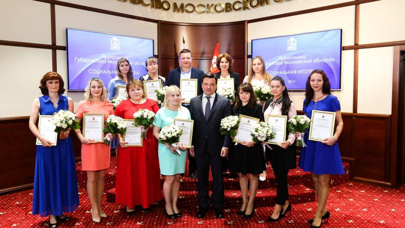 Андрей Воробьев вручил сертификаты по программе соципотеки 12 педагогам Подмосковья