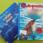 Библиодайвинг «Как по морю-океану»