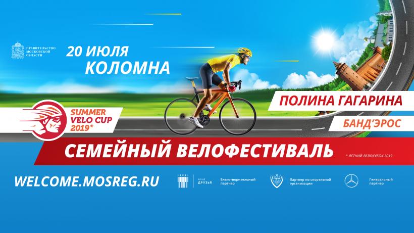 Благотворительный велофестиваль SUMMER VELO CUP 2019 пройдет в Коломне 20 июля