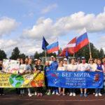 Более 1500 участников присоединились к эстафете «Бег мира» в Подмосковье