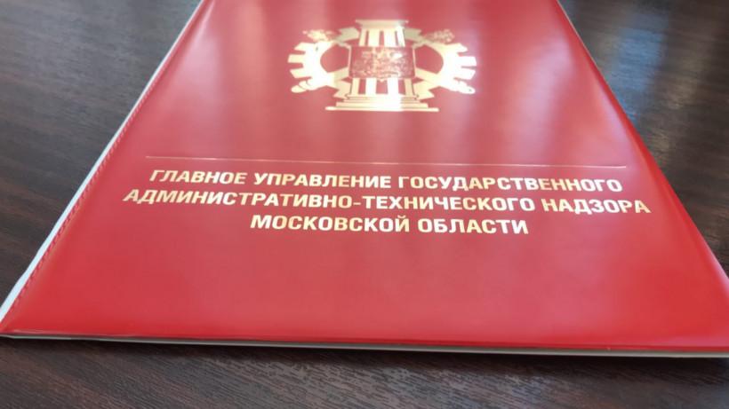 Более 900 объектов привели в порядок по предписаниям Госадмтехнадзора в Подольске за полгода