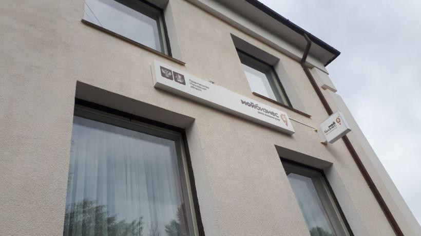 Центр оказания услуг «Мой бизнес» заработал в Волоколамске