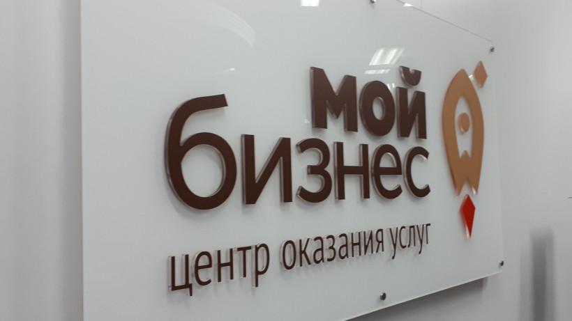 Центры «Мой бизнес» оказали поддержку уже 400 предпринимателям Подмосковья