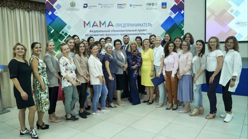 Федеральный образовательный проект «Мама-предприниматель» стартовал в Подмосковье