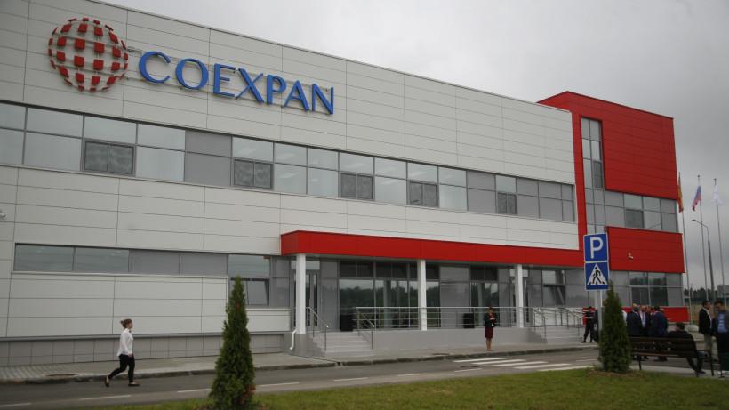 Завод испанской компании Coexpan открылся в Наро-Фоминске
