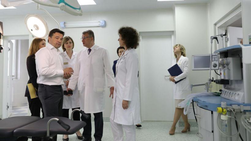 Губернатор Подмосковья проверил обновленный Консультационно-диагностический центр в Красногорске
