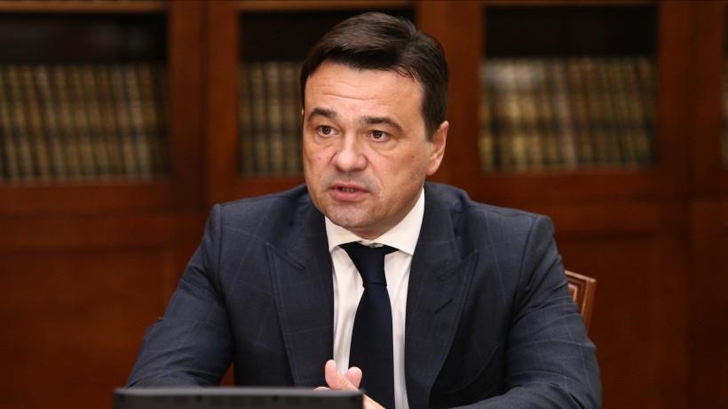Губернатор поручил своевременно сдавать в эксплуатацию строящиеся соцобъекты в Подмосковье
