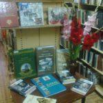 Книжная экспозиция «Родная земля – любовь на все времена»