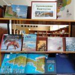 Книжная выставка «Заповедная Камчатка»