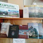 Книжно-иллюстративная выставка «Камчатка – край уникальный»