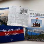 Краеведческий коллаж «Магадан был, есть и будет!»