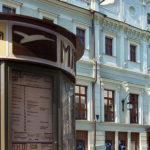 Минкультуры России объявляет конкурс концепций развития Музея МХАТ