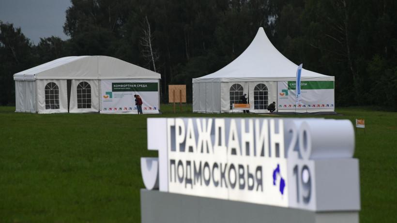 Молодежный форум «Я — гражданин Подмосковья» стартовал в Волоколамске