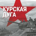 Музей Победы представит в Берлине выставку о Курской дуге