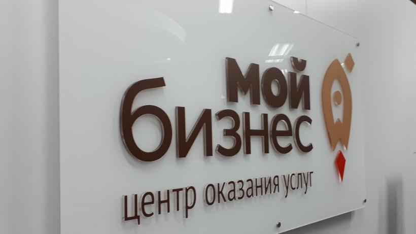 Офисы «Мой бизнес» в Подмосковье: все услуги для предпринимателей в одном окне