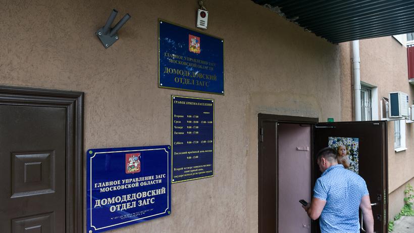 Отделения ЗАГС Подмосковья работают вручную из-за всероссийского сбоя в системе ФНС