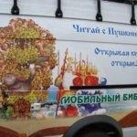 Передвижные культурные центры появятся благодаря национальному проекту «Культура» в селах Саратовской области
