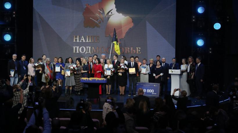 Премия «Наше Подмосковье» 2019: условия участия и лидеры голосования