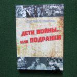 Презентация книги «Дети войны, или Подранки»