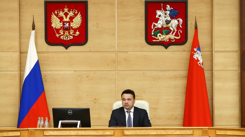 Расширенное заседание правительства Подмосковья пройдет 16 июля