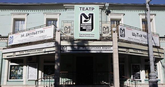 Сбор труппы театра «У Никитских ворот», посвященный открытию 37-го сезона