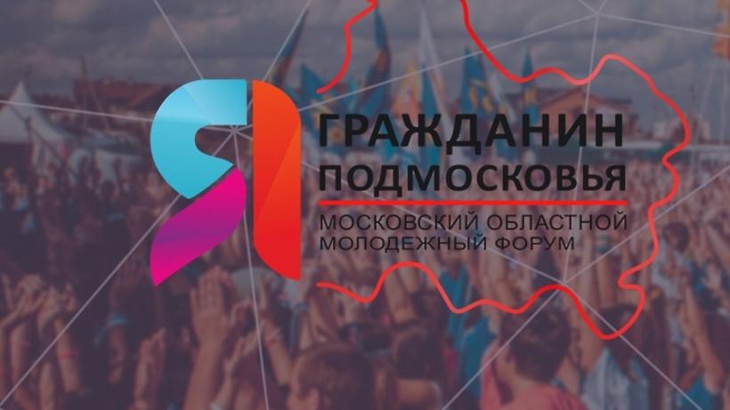Стартовала третья смена форума «Я — гражданин Подмосковья»
