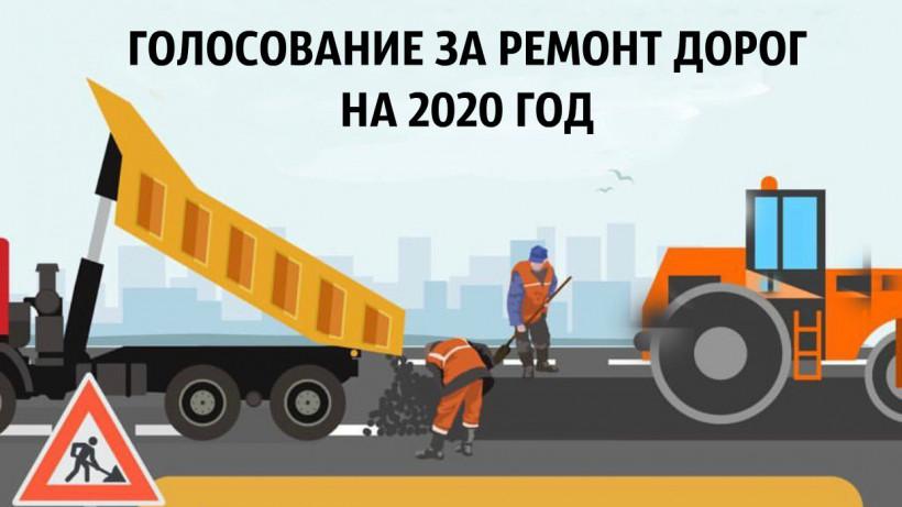 Стартовало голосование за ремонт дорог на 2020 год в Подмосковье