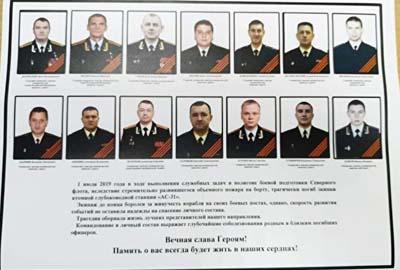 В Сеть выложили фото 14 погибших в Северодвинске подводников
