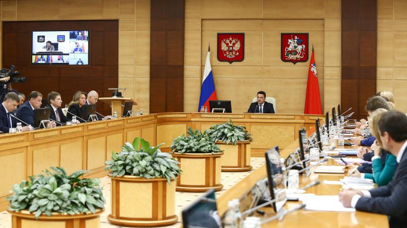 Воробьев провел расширенное заседание правительства Московской области