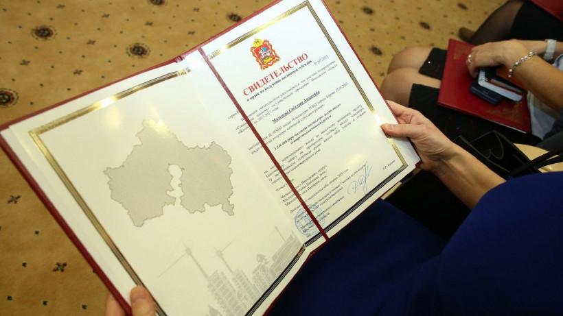 Воробьев вручил сертификаты по программе соципотеки 12 учителям