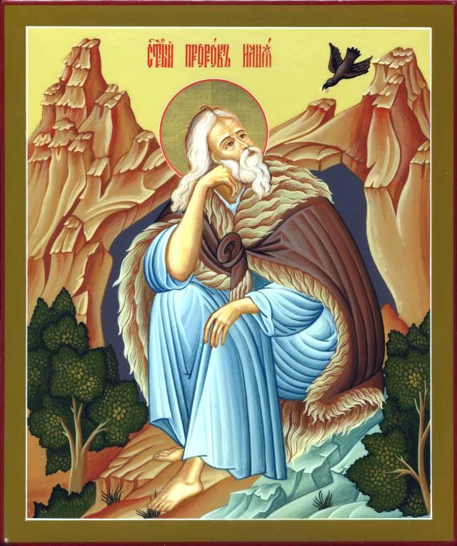 2 августа 2019 года отмечается Ильин день