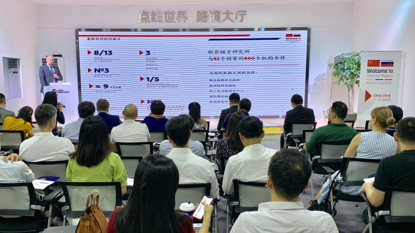 Более 250 китайских бизнесменов посетили презентацию инвестпотенциала Подмосковья