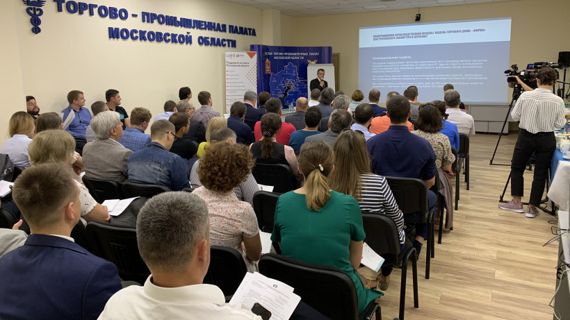 Более 50 производителей Подмосковья участвовали в семинаре по развитию экспорта в Европу