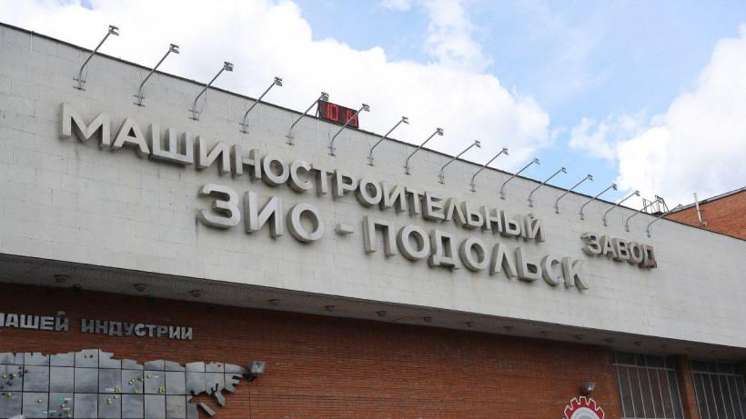 Губернатор поблагодарил работников завода «ЗиО-Подольск» за их труд