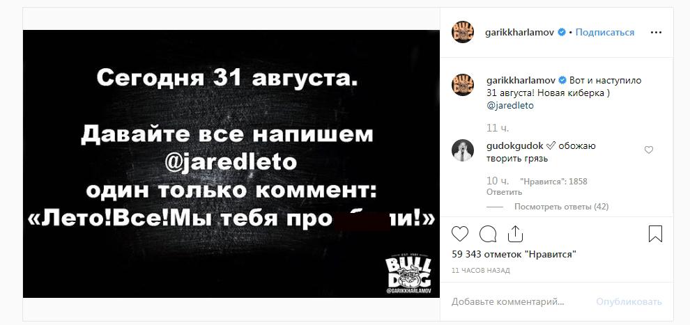 Гарик Харламов раскрыл правду о закрытии Comedy Club и выбрал новую жертву для «русской кибератаки»