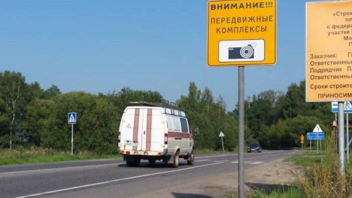 Предупреждающие знаки о передвижных комплексах фотовидеофиксации установят на дорогах области