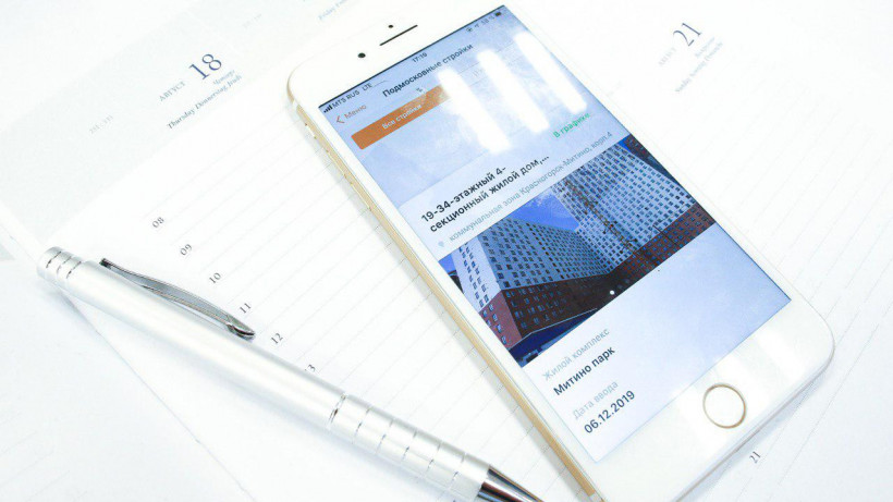 Андрею Воробьеву представили возможности нового мобильного сервиса «Подмосковные стройки»