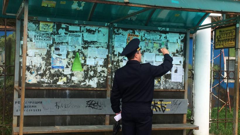 Госадмтехнадзор добился устранения 54 нарушений чистоты вдоль дорог Подмосковья за неделю