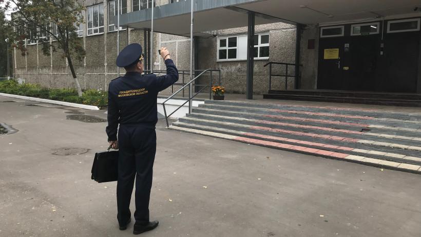 Инспекторы Госадмтехнадзора проверили уже 97% школ Подмосковья