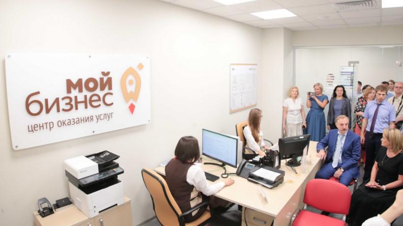 Центр оказания услуг «Мой бизнес» открылся в Люберцах